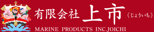 有限会社上市MARINE PRODUCTS INC.JOICHI